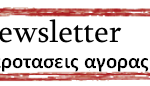 Newsletter_incoming