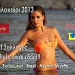 Μαγιό Καλοκαίρι 2013 σε Super Τιμές από τα Εσώρουχα GKapetanis
